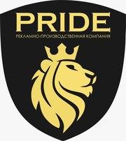 Рекламно-производственная компания Pride